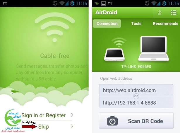 انتقال اطلاعات گوشی آنروید برنامه AirDroid